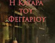 diagonismos-gia-to-mythistorima-i-katara-toy-feggarioy-297922.jpg