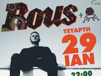 Διαγωνισμός με δώρο 2 διπλές προσκλήσεις για το Live με τον «Rous» στο FAUST Bar - Theatre