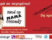 diagonismos-me-doro-3-diples-proskliseis-gia-tin-parastasi-stand-up-mama-comedy-298202.jpg