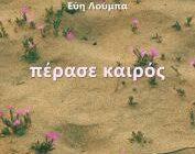 diagonismos-me-doro-antitypa-tis-syllogis-perase-kairos-297774.jpg