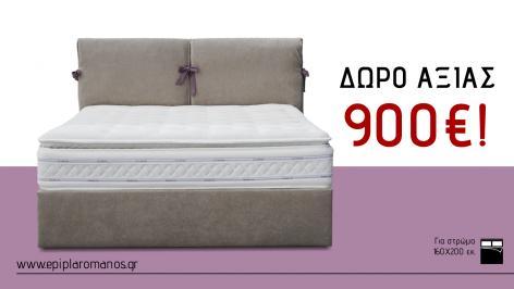 Διαγωνισμός για ένα διπλό κρεβάτι KONG αξίας 900€