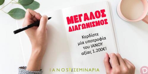 Διαγωνισμός για μία υποτροφία για το Εργαστήριο Διόρθωσης-Επιμέλειας Κειμένων IANOS