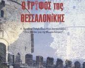 diagonismos-gia-ti-noybela-o-grifos-tis-thessalonikis-298990.jpg