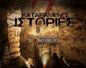 diagonismos-gia-to-biblio-7-kataramenes-istories-298691.jpg