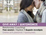 diagonismos-me-doro-dorean-synedria-relationship-coaching-298963.jpg