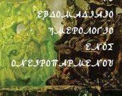 diagonismos-me-doro-to-biblio-to-ebdomadiaio-imerologio-enos-oneiroparmenoy-299134.jpg