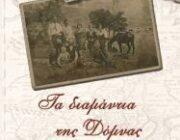 diagonismos-me-doro-to-mythistorima-ta-diamantia-tis-domnas-298788.jpg