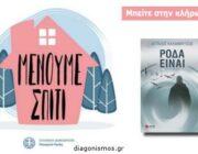 diagonismos-gia-2-antitypa-toy-biblioy-roda-einai-toy-aggeloy-kalamoytsoy-299665.jpg
