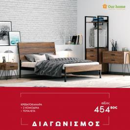 Διαγωνισμός για ένα ολοκληρωμένο σετ κρεβατοκάμαρας, 100% ελληνικής κατασκευής αξίας 454,50€