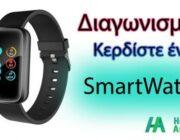 diagonismos-gia-ena-smartwatch-299505.jpg