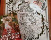 diagonismos-gia-koypa-poster-manga-kai-to-biblio-to-arxontiko-sti-lithia-299455.jpg