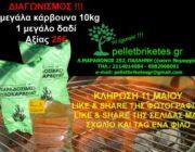 diagonismos-me-doro-2-megala-karboyna-kai-1-megalo-ladi-300239.jpg