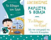 diagonismos-me-doro-5-paidika-biblia-to-dilimma-toy-ermi-toy-panteli-kanaraki-axias-28-300212.jpg