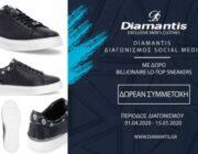 diagonismos-me-doro-antrika-billionaire-lo-top-sneakers-axias-600-299798.jpg