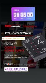 Διαγωνισμός με δώρο cioks 4 Power supply