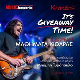 Διαγωνισμός με δώρο 5 Δωρεάν μαθήματα κιθάρας με εναν απο τους πιο καταξιωμένους μουσικούς στην Ελλάδα