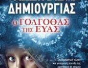 diagonismos-me-doro-dyo-antitypa-toy-biblioy-o-kodikas-tis-dimioyrgias-o-golgothas-tis-eyas-300903.jpg
