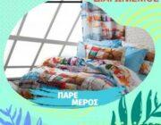 diagonismos-dressing-home-gia-1-yperdiplo-set-koyberli-3-temaxion-apo-tin-das-301617.jpg