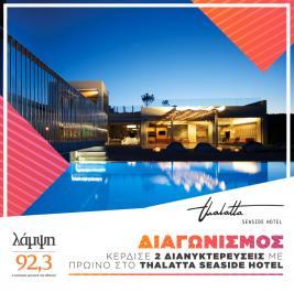 Διαγωνισμός για δύο διανυκτερεύσεις για δύο άτομα μαζί με πρωινό στο Thalatta Seaside Hotel στην Αγία Άννα Ευβοίας.