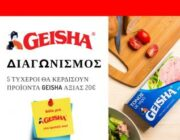 diagonismos-gia-pente-kalathia-me-eklekta-proionta-geisha-axias-20-ekasto-gia-pente-tyxeroys-301717.jpg