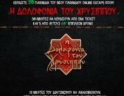 diagonismos-me-doro-30-paixnidia-toy-neoy-online-escape-room-i-dolofonia-toy-xrysippoy-301772.jpg
