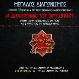 Διαγωνισμός με δώρο 30 παιχνίδια του νέου Online escape room «η δολοφονια του Χρύσιππου»