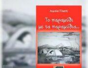 diagonismos-me-doro-antitypa-toy-paidikoy-biblioy-to-paramythi-me-ta-paramythia-301062.jpg