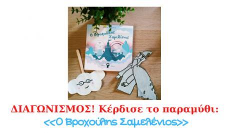 """Διαγωνισμός με δώρο ένα αντίτυπο του βιβλίου """"Ο Βροχούλης Σαμελένιος"""" του Βάιου Ντάφου!"""