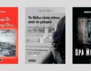 diagonismos-me-doro-ta-biblia-tis-aimilias-plati-301473.jpg