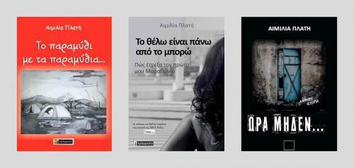 Διαγωνισμός με δώρο τα βιβλία της Αιμιλίας Πλατή