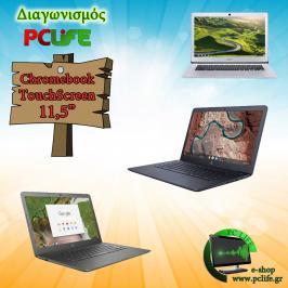 Διαγωνισμός για 1 Laptop Chromebook με Οθόνη Αφής