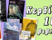 diagonismos-gia-10-biblia-ton-doyka-zoyrgoy-xomenidi-martines-kai-xantra-302456.jpg