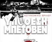 diagonismos-gia-to-astynomiko-mythistorima-ypothesi-mpetoben-302464.jpg