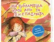 diagonismos-me-doro-1-biblio-tis-maria-foteini-xalastani-mia-pygolampida-kato-apo-ta-skepasmata-302393.jpg