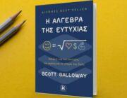 diagonismos-me-doro-2-antitypa-toy-biblioy-i-algebra-tis-eytyxias-302598.jpg