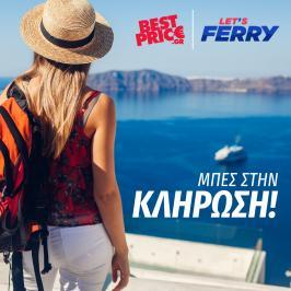 Διαγωνισμός με δώρο 4 ακτοπλοϊκά εισιτήρια μετ' επιστροφής για προορισμούς εντός Ελλάδας που εξυπηρετεί το δίκτυο της letsferry