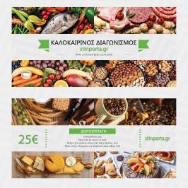 Διαγωνισμός με δώρο 4 Δωροεπιταγές αξίας 25€ κάθε μία