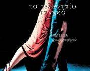 diagonismos-me-doro-to-biblio-to-teleytaio-tangko-302460.jpg