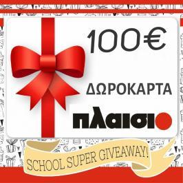 Διαγωνισμός artdecorationcrafting.gr για δωροκάρτα 100€ για το το ΠΛΑΙΣΙΟ