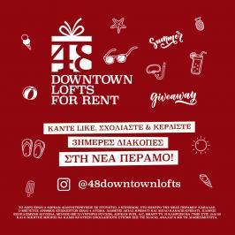 Διαγωνισμός για 2 διανυκτερεύσεις δωρεάν για 4 άτομα, στο 48 Downtown Lofts