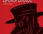 diagonismos-gia-doro-antitypa-toy-mythistorimatos-orologopoios-303129.jpg