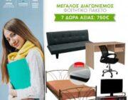 diagonismos-gia-paketo-foititikoy-spitioy-axias-750-302703.jpg