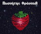 diagonismos-koukidaki-me-doro-antitypa-toy-paidikoy-biblioy-planitis-fraoyla-303014.jpg