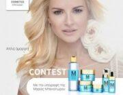 diagonismos-me-doro-3-paketa-omorfias-m-cosmetics-tis-marias-mpekatoroy-303152.jpg