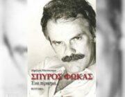diagonismos-me-doro-tin-biografia-toy-spyroy-foka-303076.jpg