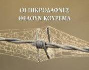 diagonismos-me-doro-to-biblio-oi-pikrodafnes-theloyn-koyrema-302935.jpg