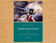 diagonismos-gia-2-antitypa-toy-biblioy-apokryfos-istoria-303585.jpg