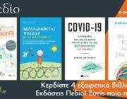 diagonismos-gia-8-tyxeroies-tha-kerdisoyn-to-biblio-tis-areskeias-toys-apo-tis-ekdoseis-pedio-303597.jpg