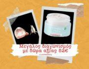 diagonismos-gia-mia-enydatiki-krema-mation-gia-oloys-toys-typoys-dermatos-kai-ena-yperoxo-aroma-303625.jpg