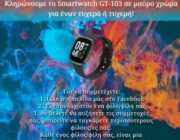 diagonismos-gia-smartwatch-gt-103-303637.jpg